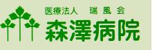医療法人瑞風会 森澤病院